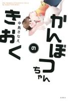 kanbotsu.jpg