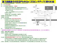 121202-53PickUp.jpg