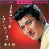 AkiraKobayashi.jpg